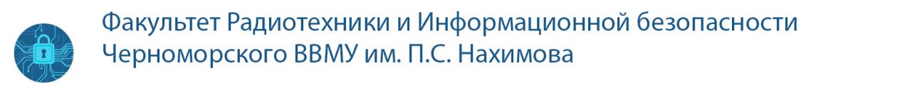 Факультет Р и ИБ Черноморского ВВМУ им. П.С.Нахимова